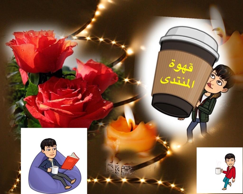 مقهى المنتدى Img_9718