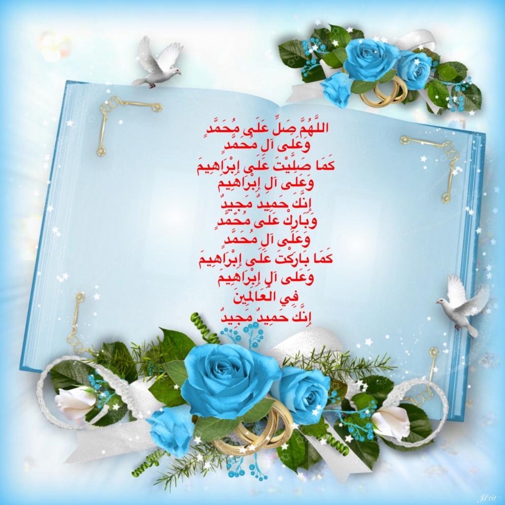 سجل حضورك اليومي بالصلاه على نبي الله  - صفحة 21 Img_9719