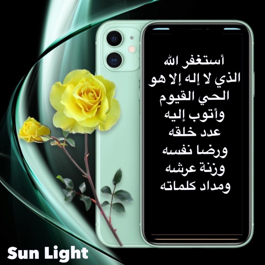 صفحة الاستغفار اليومي لكل الاعضاء ـ لنستغفر الله على الاقل 3 مرات في الصباح والمساء//سعيد الاعور - صفحة 11 Img_9812