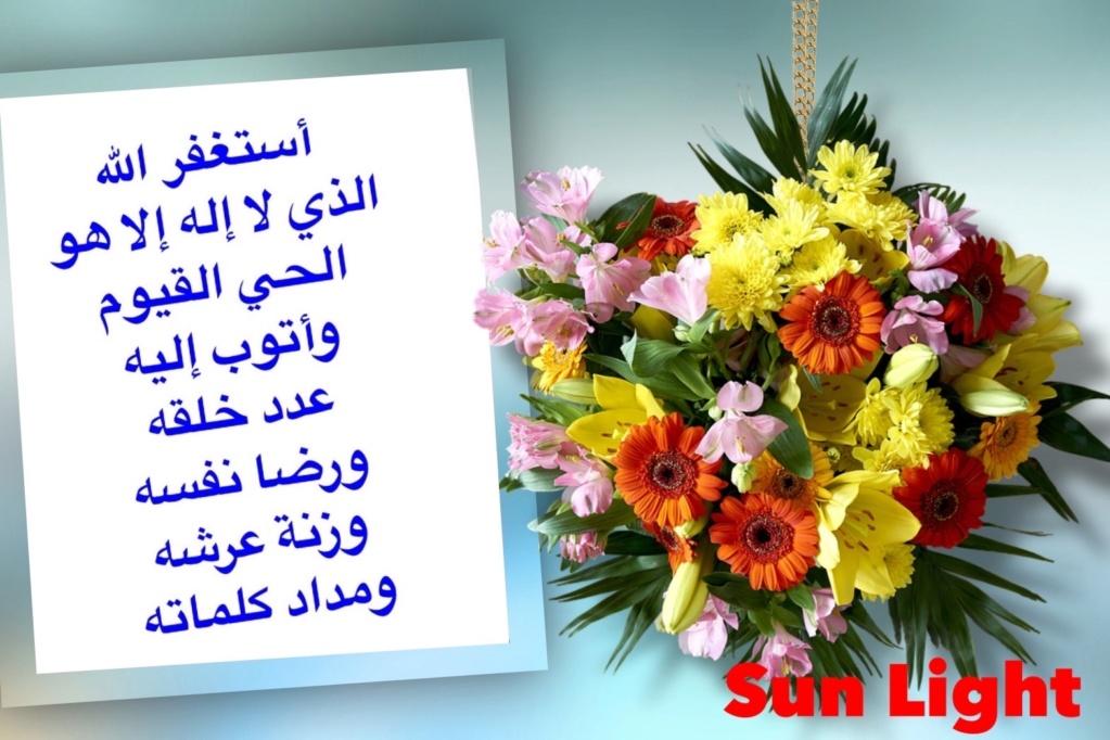 صفحة الاستغفار اليومي لكل الاعضاء ـ لنستغفر الله على الاقل 3 مرات في الصباح والمساء//سعيد الاعور - صفحة 11 Img_9825