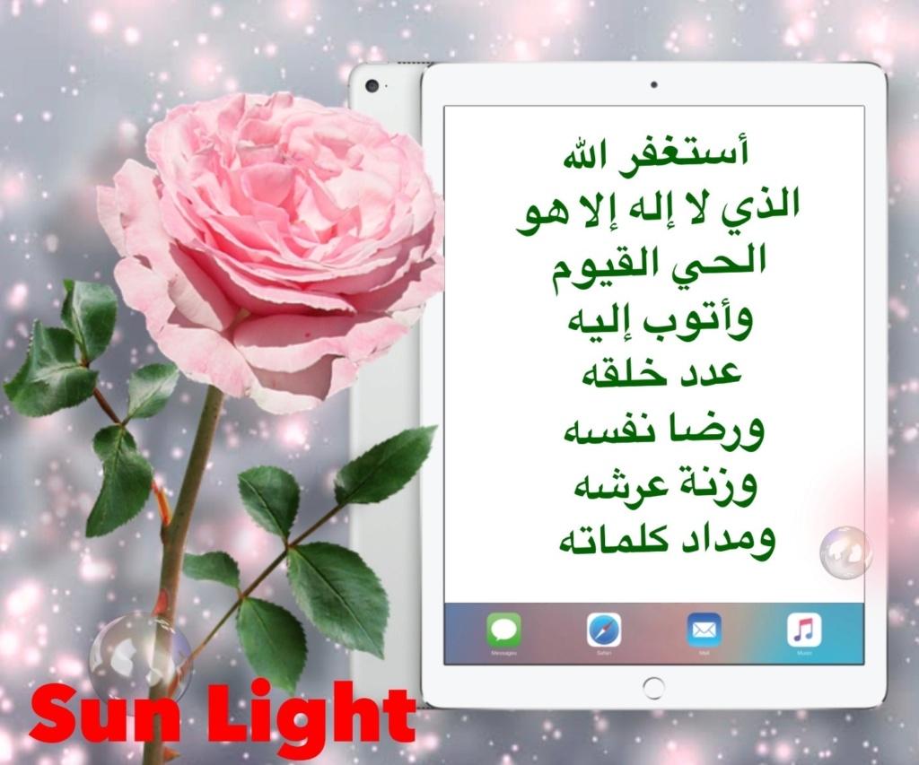 صفحة الاستغفار اليومي لكل الاعضاء ـ لنستغفر الله على الاقل 3 مرات في الصباح والمساء//سعيد الاعور - صفحة 11 Img_9830