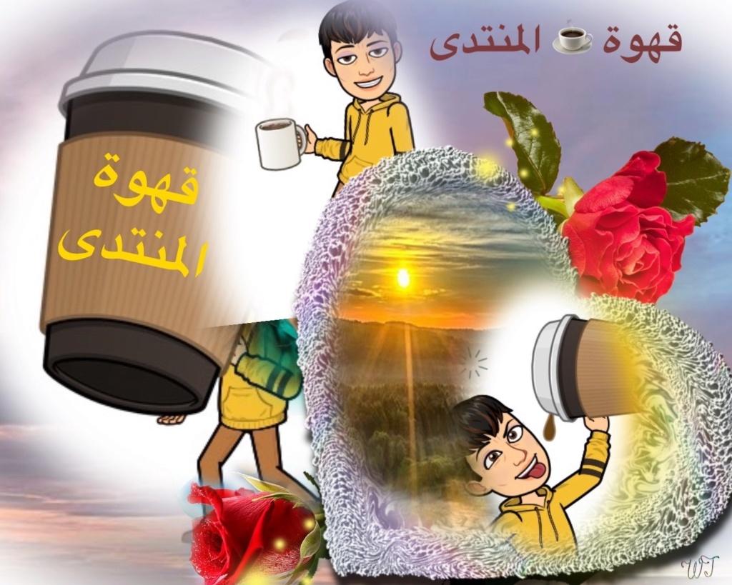مقهى المنتدى - صفحة 18 Img_9915