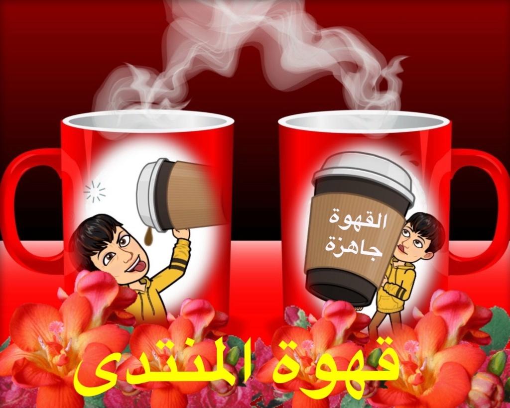 مقهى المنتدى - صفحة 18 Img_9916