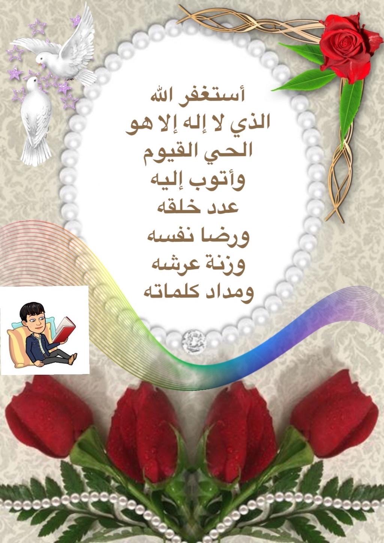 صفحة الاستغفار اليومي لكل الاعضاء ـ لنستغفر الله على الاقل 3 مرات في الصباح والمساء//سعيد الاعور - صفحة 11 Img_9919
