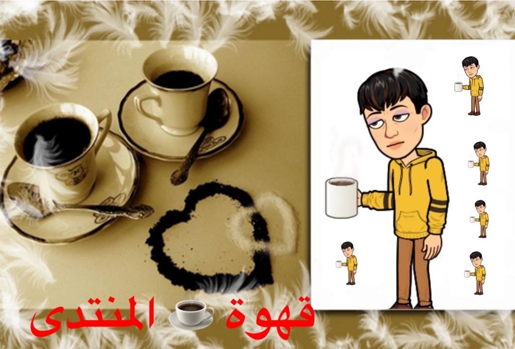 مقهى المنتدى - صفحة 18 Img_9927