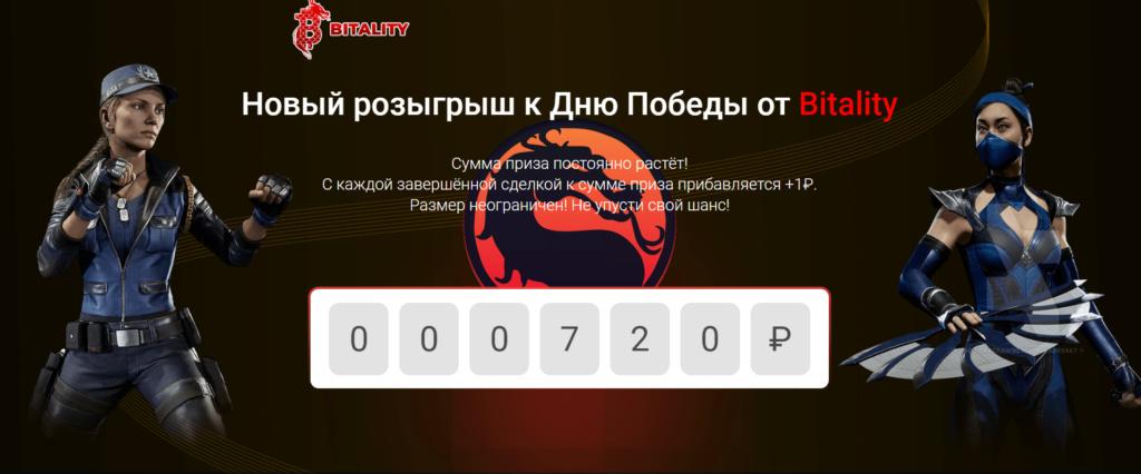 Bitality.cc - обменник электронных валют Screen14