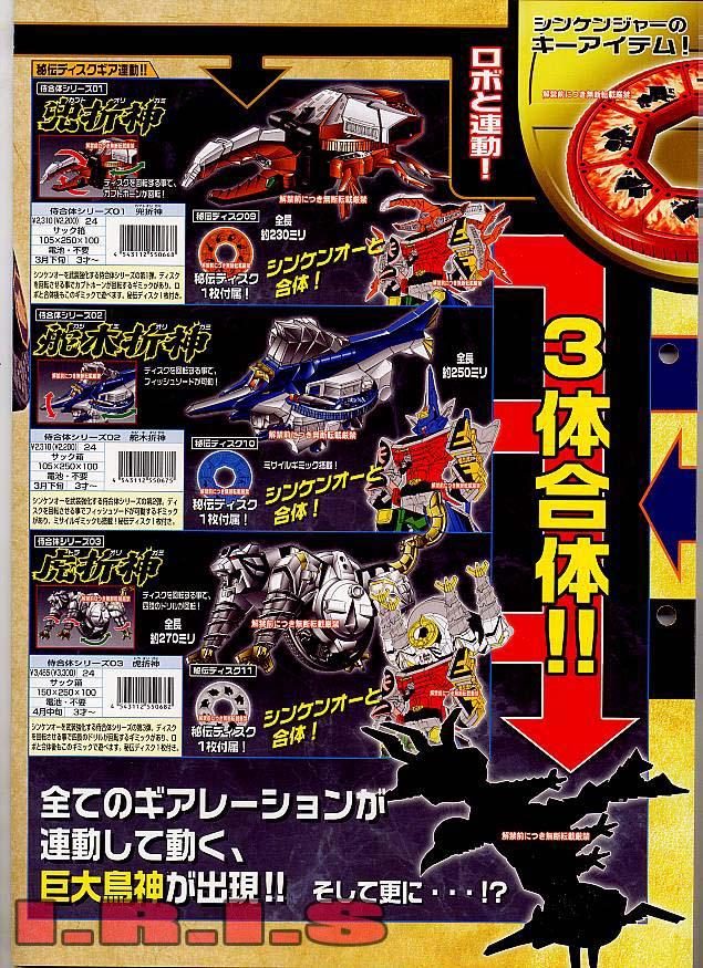[News] Samurai Sentai shinkenger le sentai de 2009. Orikam10