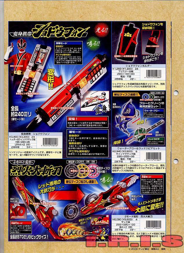 [News] Samurai Sentai shinkenger le sentai de 2009. Shinke19