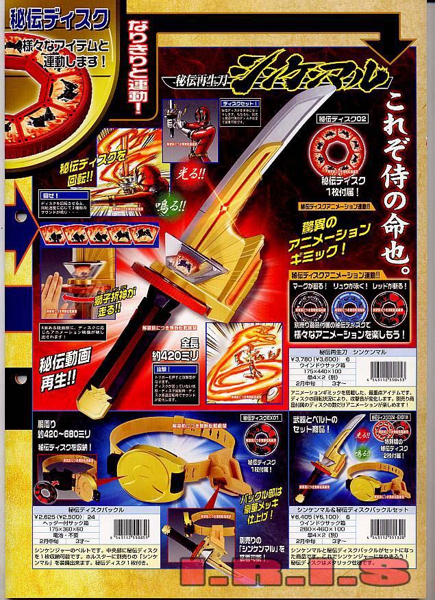 [News] Samurai Sentai shinkenger le sentai de 2009. Shinke20