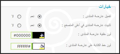 كيفيه اخفاء حقوق احلى منتدى من العارضه بدون مخالفه 21-02-11