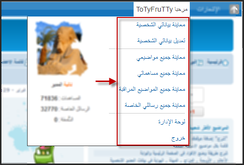 شرح عمل عارضة المنتدى + مركز الإشعارات + حذف حقوق عارضة المنتدى 21-02-13