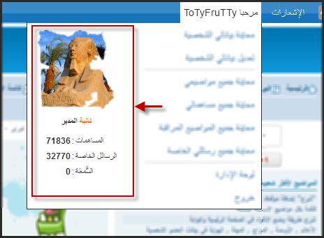 شرح عمل عارضة المنتدى + مركز الإشعارات + حذف حقوق عارضة المنتدى 21-02-15