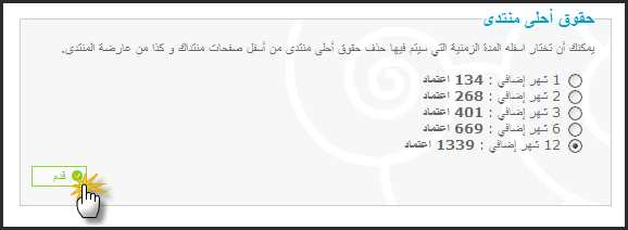 شرح عمل عارضة المنتدى + مركز الإشعارات + حذف حقوق عارضة المنتدى 22-02-10