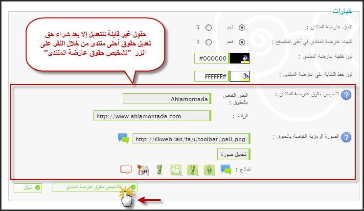 شرح عمل عارضة المنتدى + مركز الإشعارات + حذف حقوق عارضة المنتدى 22-02-11