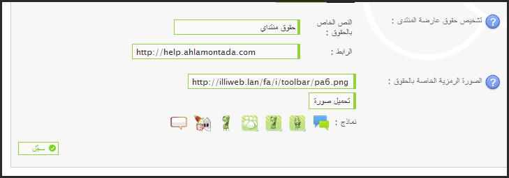 شرح عمل عارضة المنتدى + مركز الإشعارات + حذف حقوق عارضة المنتدى 22-02-12
