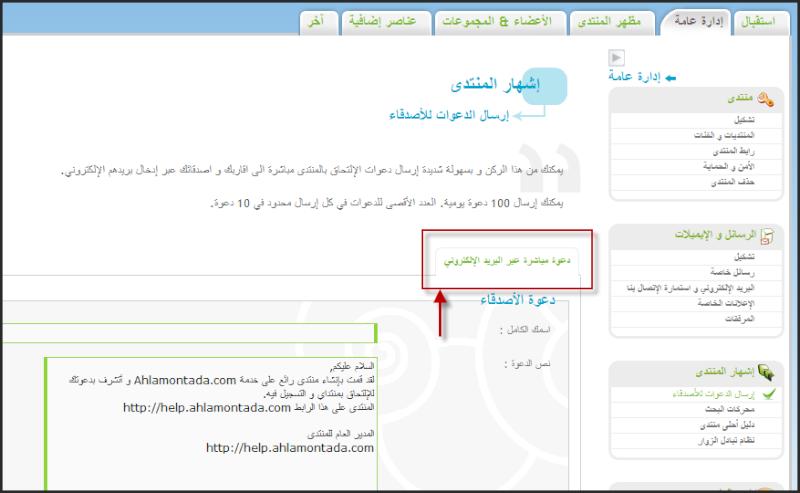 حذف خاصية دعوة الاصدقاء عبر الشبكات الإجتماعية من منتديات أحلى منتدى 26-02-10