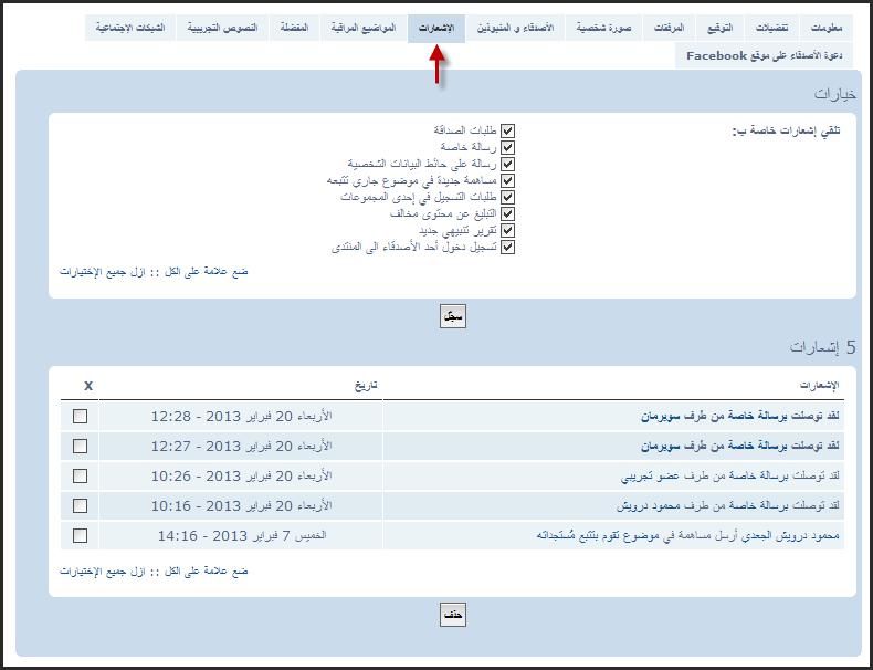 شرح عمل عارضة المنتدى + مركز الإشعارات + حذف حقوق عارضة المنتدى 610