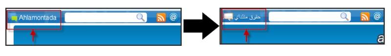 آخر صيحة في عالم المنتديات مجاناً لأعضاء أحلى منتدى: عارضة منتدى + مركز إشعارات + ارسال المساهمات من نسخة الجوال للهواتف من الجيل الجديد Untitl10
