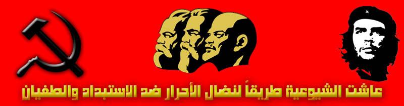 رفاق حزب الشعب الفلسطيني