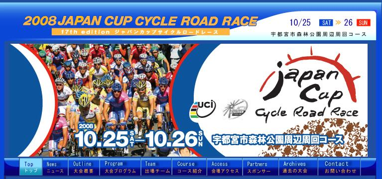 JAPAN CUP  26.10.2008 Japan_10