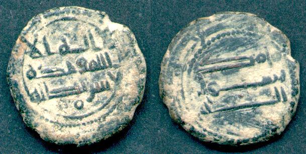 Felus de Abderrahman II. muy bonito. Felus_10