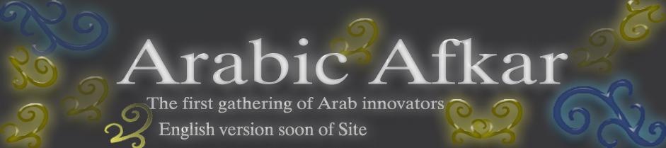أفكار عربية