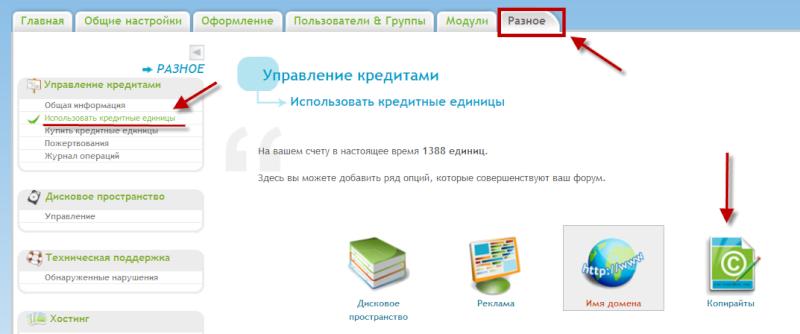 Обновления на Forum2x2: Похожие темы, Редактирование ссылок внизу форума, Мобильная версия - Страница 2 Copyri10