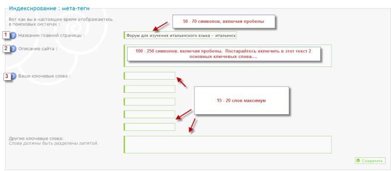 Раскрутка форума: как использовать ключевые слова в работе с форумом Metata10