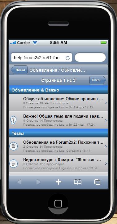 Обновления на Forum2x2: Похожие темы, Редактирование ссылок внизу форума, Мобильная версия Mobile10