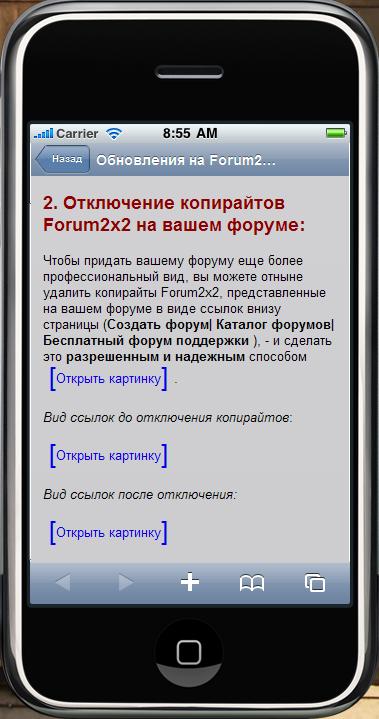 Обновления на Forum2x2: Похожие темы, Редактирование ссылок внизу форума, Мобильная версия Mobile11