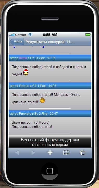 Обновления на Forum2x2: Похожие темы, Редактирование ссылок внизу форума, Мобильная версия - Страница 2 Mobile12