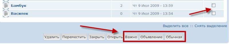 Обновления на Forum2x2: Похожие темы, Редактирование ссылок внизу форума, Мобильная версия - Страница 2 Modera11