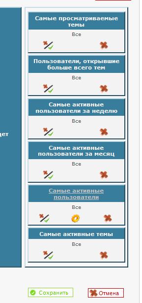 """Обновления на Forum2x2: Новые виджеты, оптимизация опции """"Обмен трафиком"""" New_wi10"""