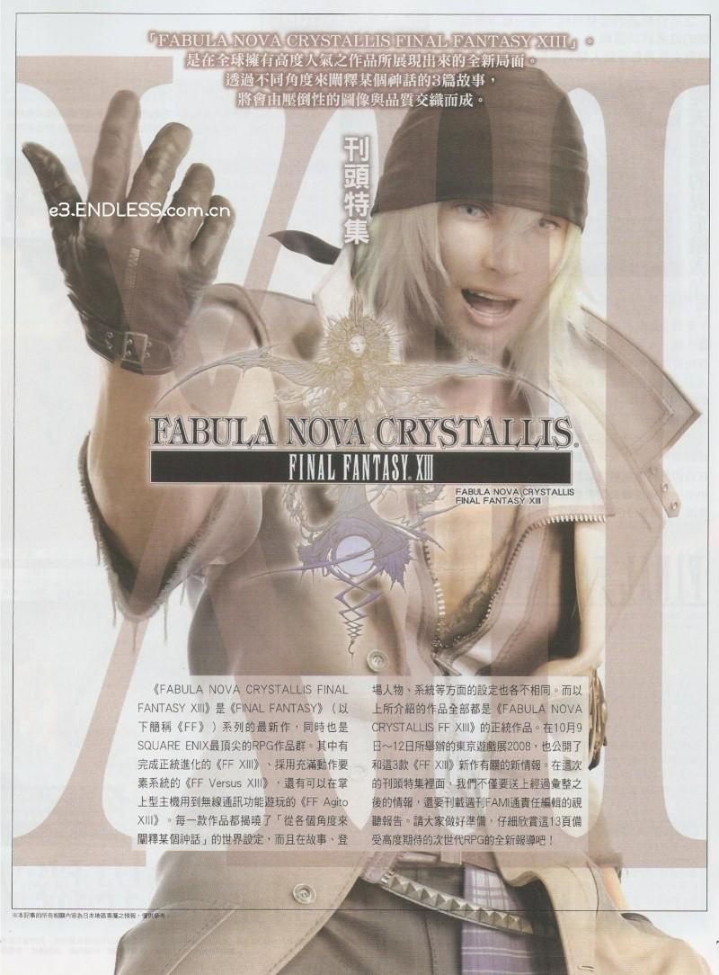 Final Fantasy XIII: Fabula Nova Crystallis [PS3/360/PSP] - Página 4 7712
