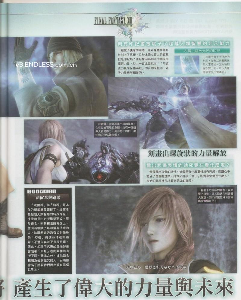Final Fantasy XIII: Fabula Nova Crystallis [PS3/360/PSP] - Página 4 8010