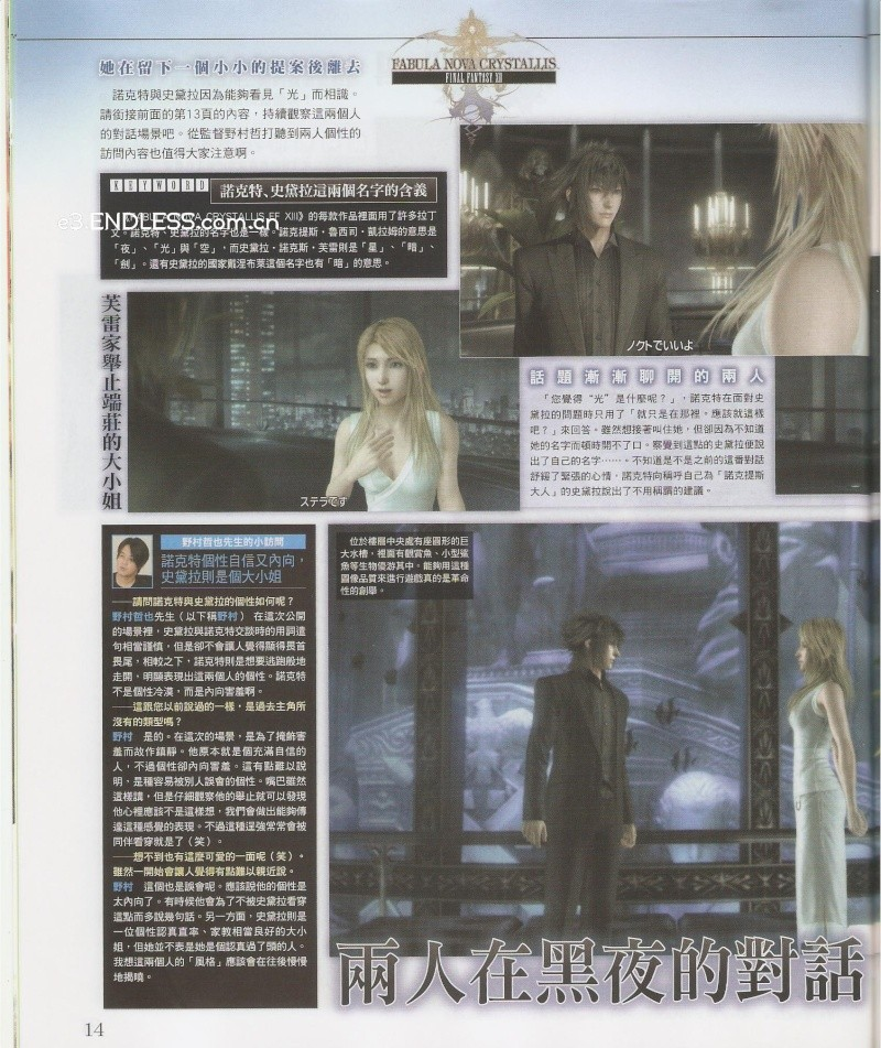 Final Fantasy XIII: Fabula Nova Crystallis [PS3/360/PSP] - Página 4 8310