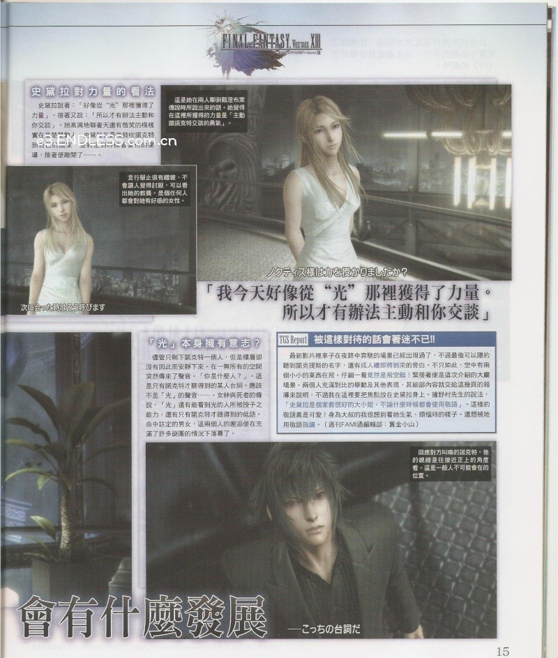 Final Fantasy XIII: Fabula Nova Crystallis [PS3/360/PSP] - Página 4 8410