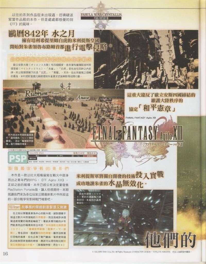 Final Fantasy XIII: Fabula Nova Crystallis [PS3/360/PSP] - Página 4 8510