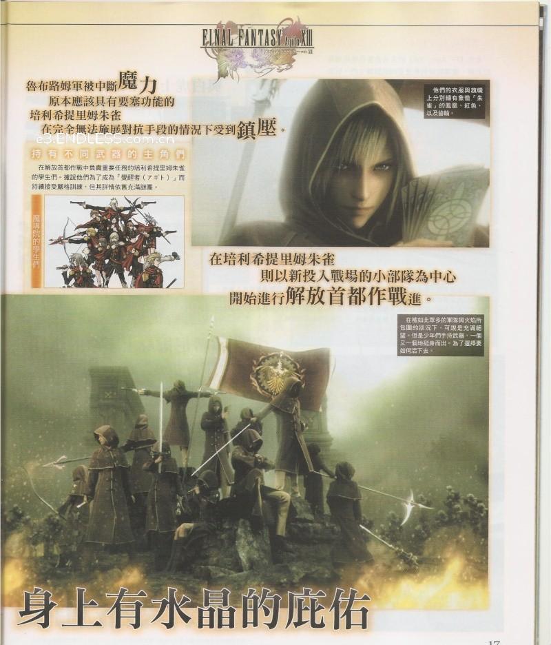 Final Fantasy XIII: Fabula Nova Crystallis [PS3/360/PSP] - Página 4 8610