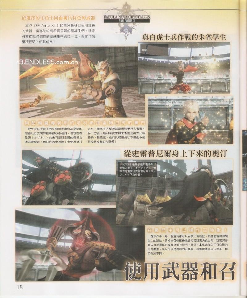 Final Fantasy XIII: Fabula Nova Crystallis [PS3/360/PSP] - Página 4 8710