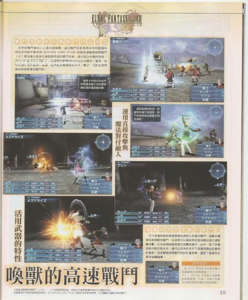 Final Fantasy XIII: Fabula Nova Crystallis [PS3/360/PSP] - Página 4 8810
