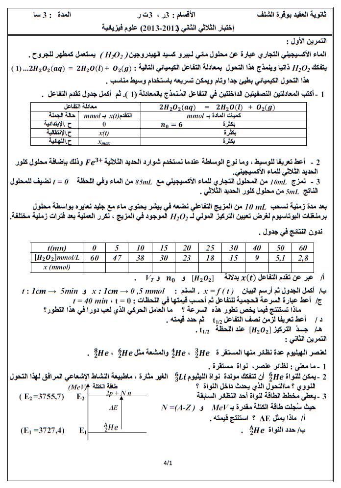 إختبار الفصل 2 (12-13) 3ر ، 3تر، 3ع  (ع فيزيائية)+التصحيح B110
