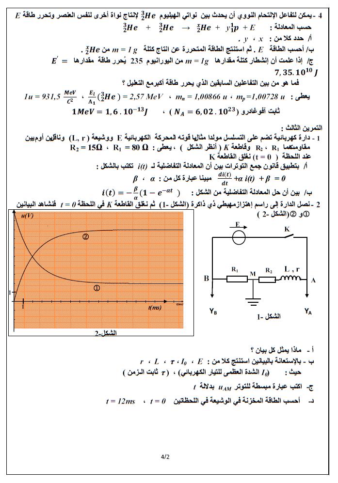إختبار الفصل 2 (12-13) 3ر ، 3تر، 3ع  (ع فيزيائية)+التصحيح B210