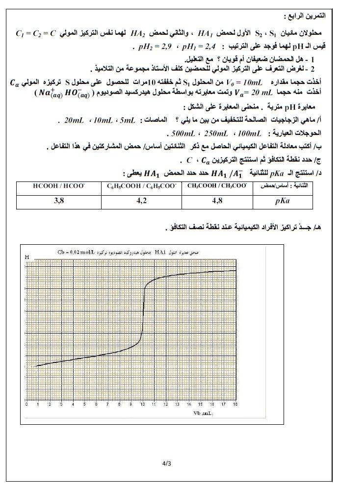 إختبار الفصل 2 (12-13) 3ر ، 3تر، 3ع  (ع فيزيائية)+التصحيح B310