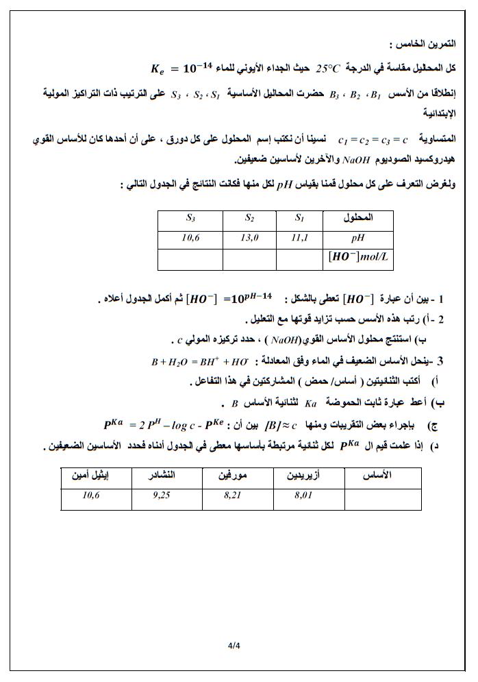 إختبار الفصل 2 (12-13) 3ر ، 3تر، 3ع  (ع فيزيائية)+التصحيح B410