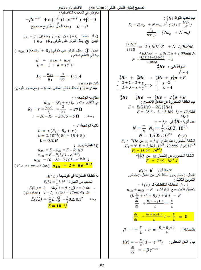 إختبار الفصل 2 (12-13) 3ر ، 3تر، 3ع  (ع فيزيائية)+التصحيح C210