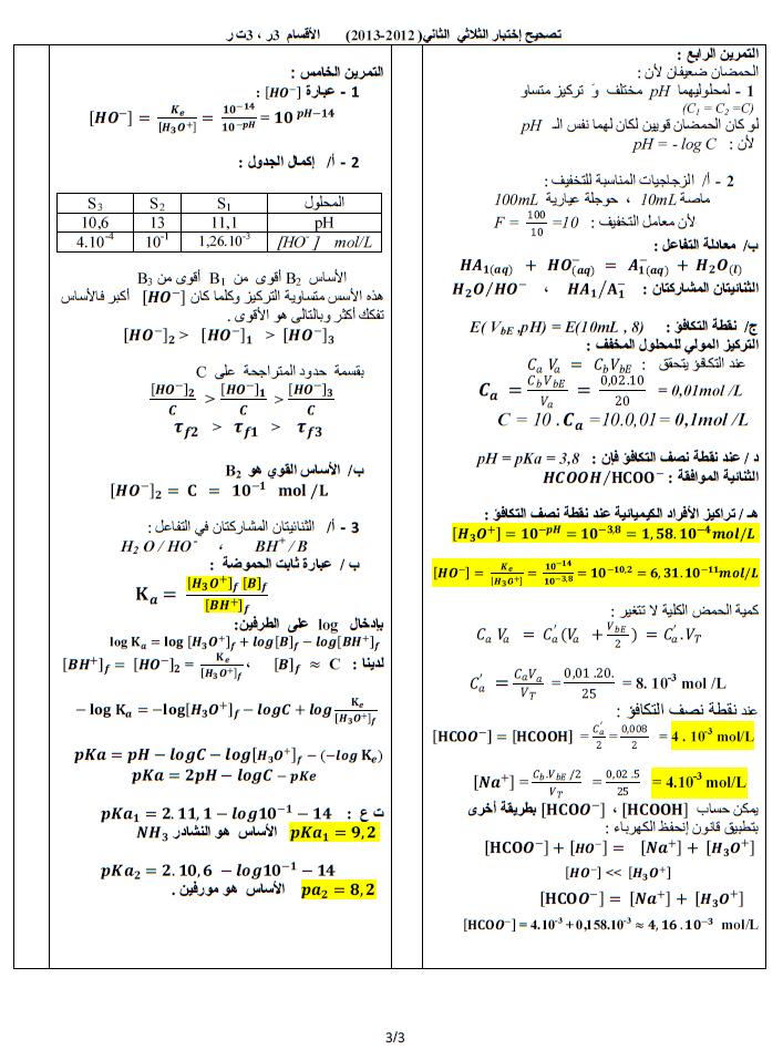 إختبار الفصل 2 (12-13) 3ر ، 3تر، 3ع  (ع فيزيائية)+التصحيح C310