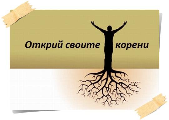 Българско родословие