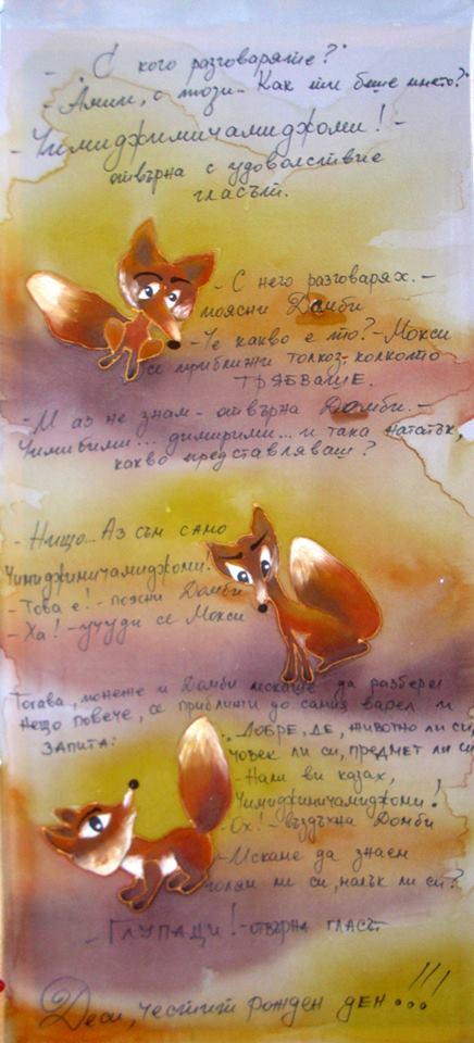Изкуството на Таня Иванова 10060510