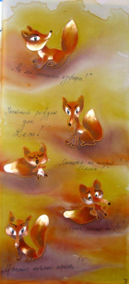 Изкуството на Таня Иванова 11489010